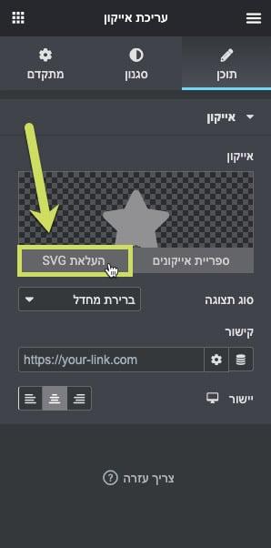 העלאת קובץ SVG