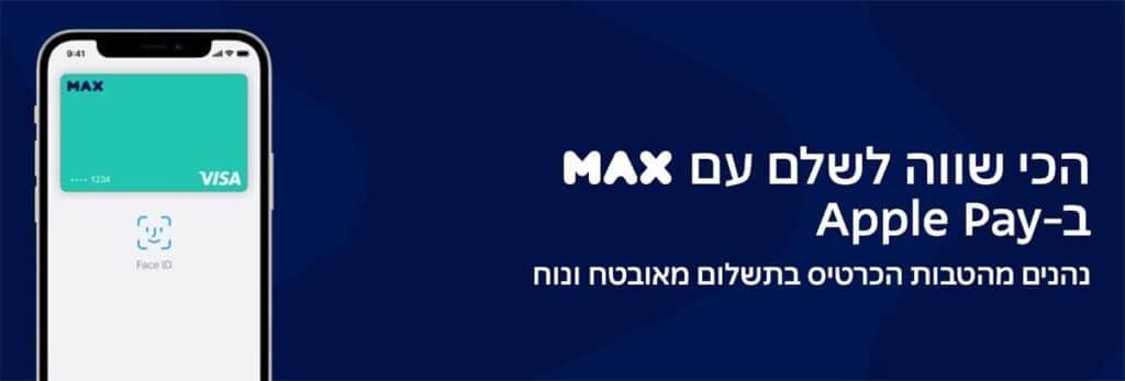 הטבות למשלמים עם MAX באפל פיי
